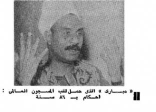 """""""رد الجميل"""".. أدخل له الجرائد في السجن فتكفل السادات بـ""""حج مبارك"""""""