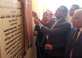 محافظ البحيرة يفتتح مدرسة جلال الشهاوي الابتدائية في أبوحمص