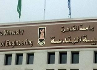 كلية الهندسة بجامعة القاهرة تعلن عن وظائف شاغرة