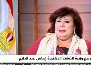 إيناس عبدالدايم: فخورة بكوني أول سيدة تشغل منصب وزير الثقافة