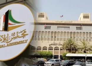 """محكمة كويتية تحقق في اختراق مصري شبكة مجلس الأمة أثناء كلمة لـ""""الصباح"""""""