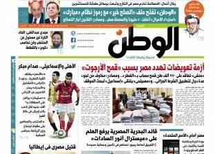 """في عدد """"الوطن"""" غدا.. """"الصلح خير"""" مع رموز نظام """"مبارك"""".. وأزمات """"الأرجوت"""" مستمرة"""