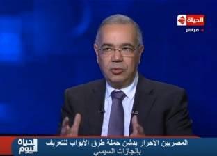 """""""المصريين الأحرار"""" يدعو أهالي """"أبو حمص"""" للمشاركة في الانتخابات"""