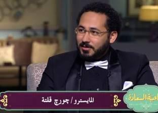 """جورج قلته عن إحياء مشروع مونولوجات إسماعيل ياسين: """"اتخضيت في البداية"""""""