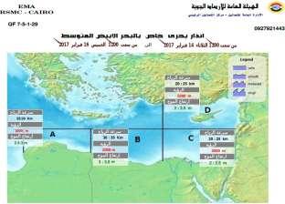 """""""الأرصاد"""" تحذر من اضطراب الملاحة البحرية في البحر الأبيض اليوم وحتى الخميس المقبل"""