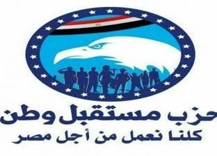 """""""مستقبل وطن"""" بمطروح يصدر قرارا بتعيين أمناء المراكز"""