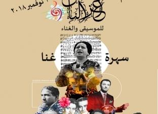 """""""مصر الجديدة"""" تحتفي بعمالقة زمن الفن الجميل في مكتبة المستقبل غدا"""