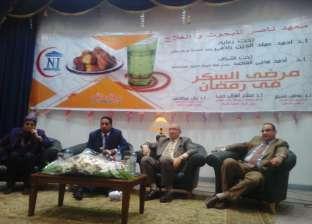 """""""الصوم الآمن لمرضى السكر"""".. ندوة بمستشفى معهد ناصر"""