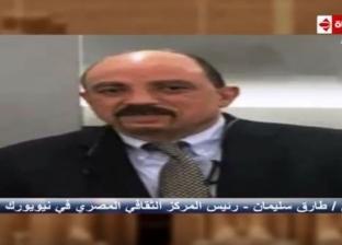 طارق سليمان: الجالية المصرية ستنظم وقفتين لدعم السيسي بنيويورك