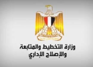 وزارة التخطيط تطلق المؤتمر الدولي لقدرات التقييم الوطنية الثلاثاء المقبل