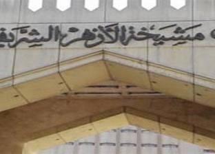 الأزهر يدين مقتل 14 شخصا في هجوم إرهابي بالعاصمة الأفغانية
