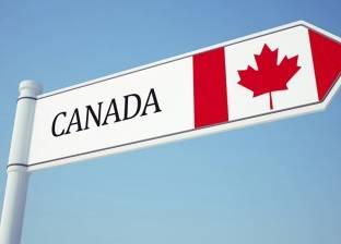 لسد النقص في سوق العمل.. كندا تعلن حاجتها لـ 350 ألف مهاجر سنويا