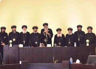 الكنيسة تعدل لائحة المجمع المقدس وتشكل لجنة للرد على التعاليم الخاطئة