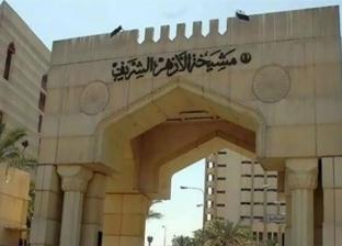 الأزهر يدين حادث انفجار مدينة نصر: يجب مواجهة الإرهاب الخبيث