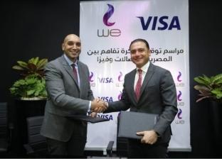 WE وVisa يطلقان شراكة استراتيجية لدعم الشمول الرقمي