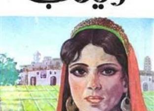 """""""زينب"""".. حكاية أول رواية عربية وفيلم صامت من تأليف محمد حسين هيكل"""