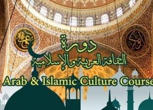 3 فبراير.. دورة الثقافة العربية والإسلامية المجانية في بيت السناري