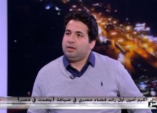 أول رائد فضاء مصري بالوكالة الألمانية: تخرجت في مدرسة حكومية مصرية