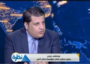 """""""صناع الخير"""": وزارة التضامن تحول دورها من """"الجلاد"""" إلى """"المتعاون"""""""