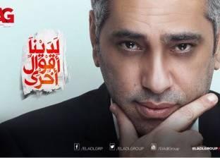 """""""العدل جروب"""" تعتذر للشعب اللبناني.. وتحذف تتر أغنية فضل شاكر"""
