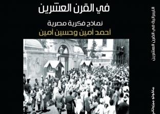 الليبرالية في القرن العشرين أحدث إصدارات النيل العربية