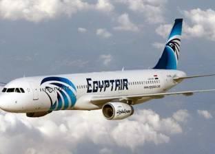 """""""مصر للطيران"""" تقدم تخفيض 30% على تذاكر برلين"""