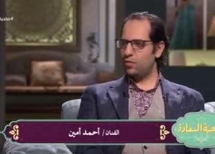 """أحمد أمين يقدم """"الفاميليا"""" في مقاطع على """"سوشيال ميديا"""""""