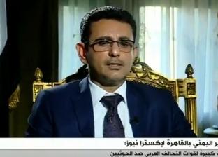 """سفير اليمن لـ""""الوطن"""": وجود شبهة جنائية في وفاة """"العمودي"""" قيد التحقيق"""