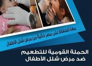 اليوم.. بدء حملة التطعيم ضد شلل الأطفال في البحر الأحمر