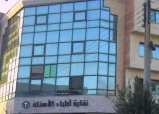 «أطباء الأسنان» ترفض قيد خريجى الجامعات الخاصة المنشأة بعد 2013
