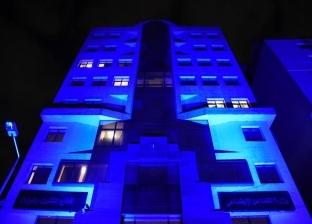 وزارة التضامن تضىء مبناها باللون الازرق احتفالا باليوم العالمي للتوحد