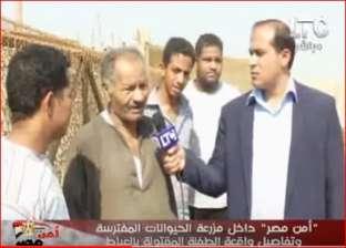 بالفيديو| أهالي قرية العياط يستغيثون ضد نفوذ صاحب مزرعة حيوانات مفترسة