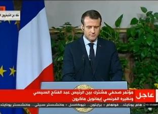 ماكرون: معالجة الوضع فى ليبيا التحدي الأساسي لاستقرار مصر وفرنسا