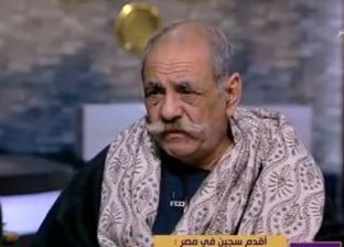 أقدم سجين في مصر: قتلت داخل السجن بعد مرور 5 سنوات.. والضباط أحبوني