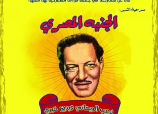 """""""الجنيه المصري"""" في جلسة القراءة المسرحية بمكتبةالإسكندرية"""