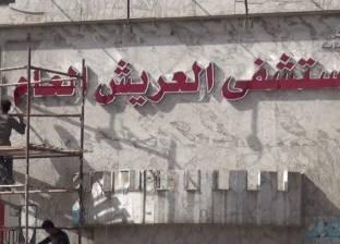 """صحة """"شمال سيناء"""" ترفع درجة الاستعداد لاستقبال شهر رمضان المبارك"""