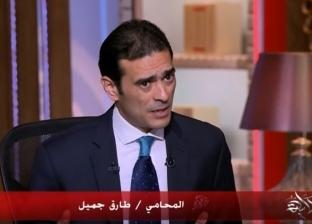 طارق جميل سعيد:  90% من قضايا التحرش الجنسي يتم إثباتها بسماع الشهود