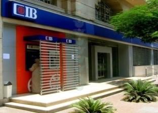 بنك CIB يعلن عن وظائف شاغرة.. إليك الشروط والتفاصيل