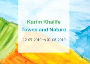 """الأحد.. افتتاح معرض """"المدن والطبيعة"""" بـ""""جاليري أبونتو"""""""
