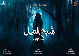 """بعد فيلم """"شبح النيل"""" لمحمد رمضان.. رحلة أفلام الرعب في السينما المصرية"""