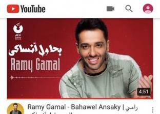 """""""بحاول انساكي"""" لرامي جمال يحصد مليون مشاهدة على """"يوتيوب"""""""