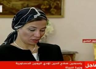 بروفايل| ياسمين فؤاد وزيرة البيئة.. سيدة المهام الصعبة