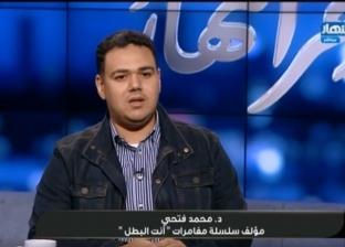 """محمد فتحي عن حذف """"ماني الأناني"""" من """"أنت البطل"""": صلاح علمنا جزءا تربويا"""