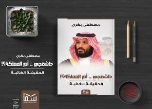 """""""الحقيقة الغائبة"""".. كتاب لـ مصطفى بكري يكشف حقيقة مقتل خاشقجي"""