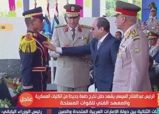 السيسي يمنح أوائل خريجي الكليات العسكرية نوط الواجب من الدرجة الثانية