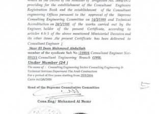 """""""المهندسين"""" تصنف قطاع الاستشارات الهندسية بالمقاولين العرب كـ""""بيت خبرة"""""""