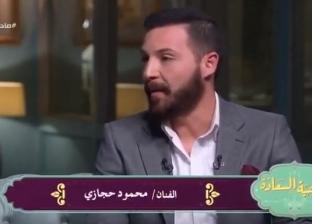 """حجازي: الناس اعتبروا العلاقة بين """"طارق وزينة"""" هي قصة الحب الحقيقية"""