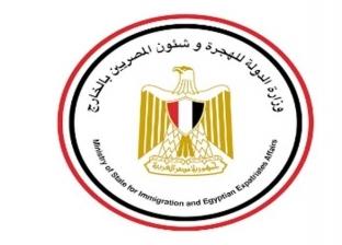 """الهجرة تستقبل ممثلي مؤسسة """"أهل مصر"""" لبحث التعاون المشترك"""