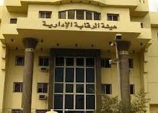 ضبط وكيل مديرية الطب البيطري بمطروح أثناء تقاضيه 200 ألف جنيه رشوة
