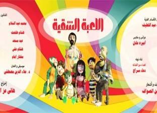 """غدًا.. """"اللعبة الشقية""""في""""أبو الريش"""" بـ""""القومي للمسرح"""""""